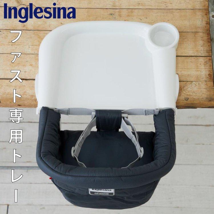 イングリッシーナ ファスト トレー Inglesina Fast 専用トレイ