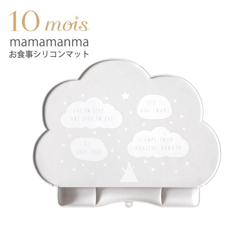 10mois ディモワ mamamanma マママンマ シリコンマット