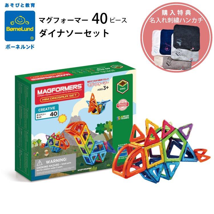 ボーネルンド Bornelund マグフォーマー 40 ピース  ダイナソーセット 日本正規品