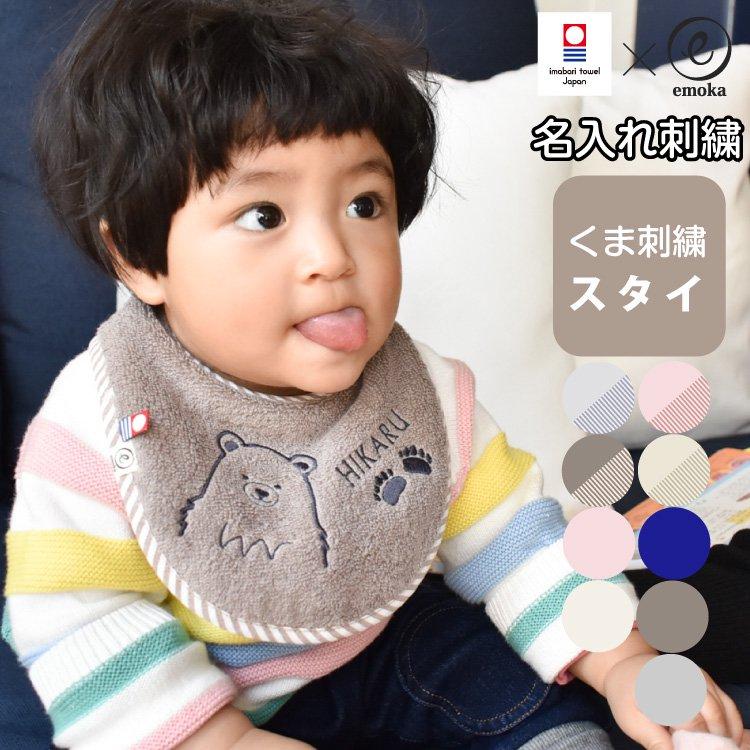 スタイ 名入れ 刺繍 今治タオル ビブ くま刺繍 クマ刺繍 よだれかけ くま ベア サイズ調整ができる 新生児から使える
