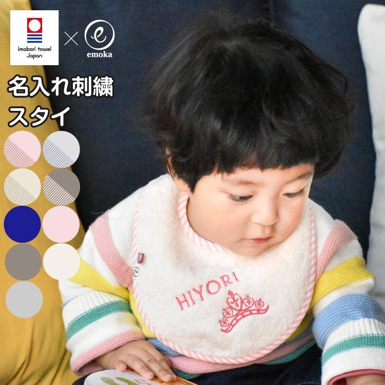 スタイ 名入れ 刺繍 今治タオル デザイン よだれかけ サイズ調整ができる 新生児から使える