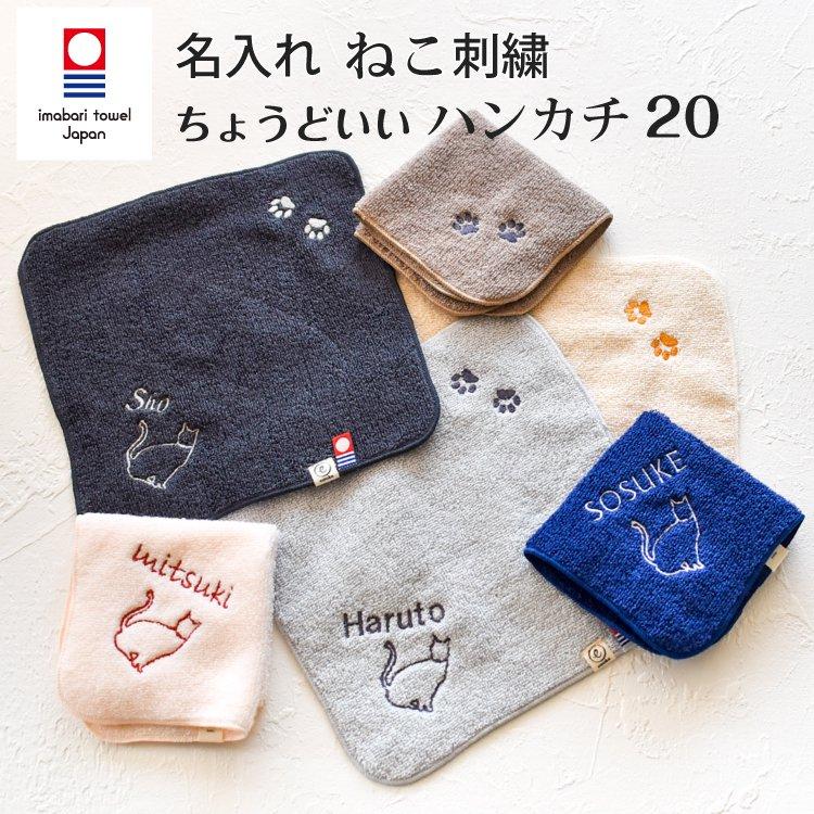 今治タオル 名入れ シルエット刺繍 猫 ハンカチ ちょうどいいハンカチ20 ハンドタオル 20cm x 20cm
