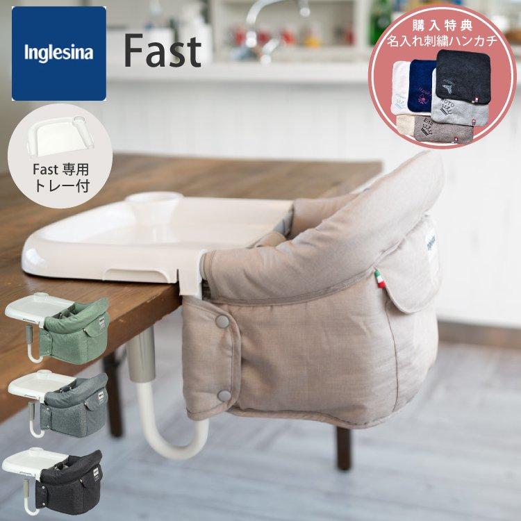 イングリッシーナ Inglesina ファスト fast 購入特典 名入れ刺繍 ハンカチ ベビーチェア テーブルチェア