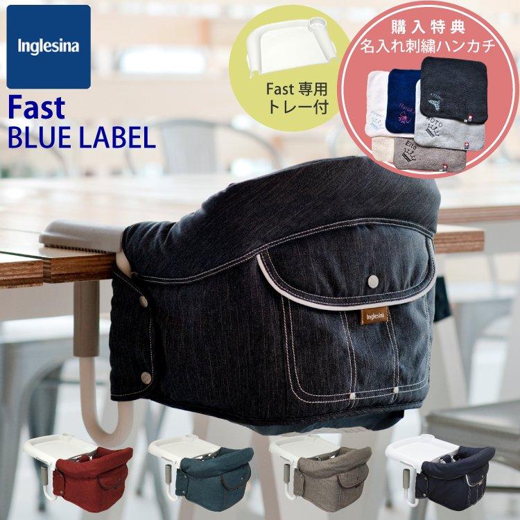 イングリッシーナ Inglesina ファスト fast ブルーレーベル 購入特典 名入れ刺繍 ハンカチ ベビーチェア テーブルチェア