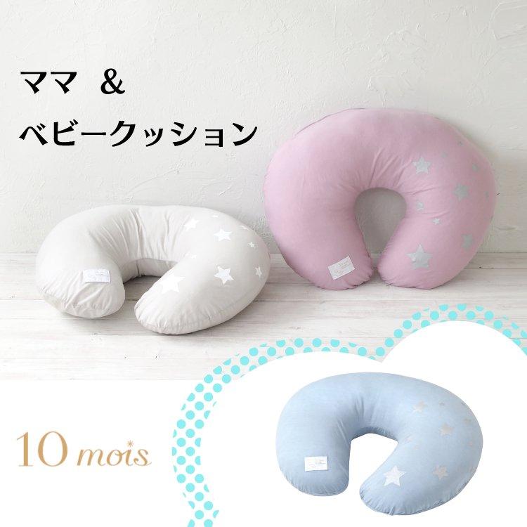 10mois ママ&ベビークッション 授乳クッション 授乳枕 授乳グッズ フィセル