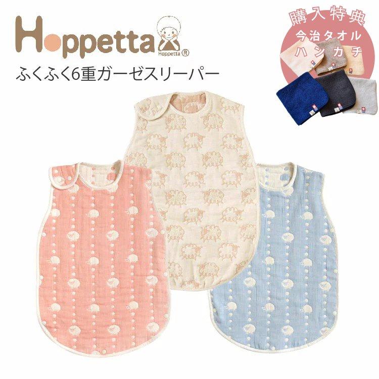 ホッペッタ Hoppetta スリーパー 6重ガーゼ メリーメリー サーモンピンク スカイブルー フィセル