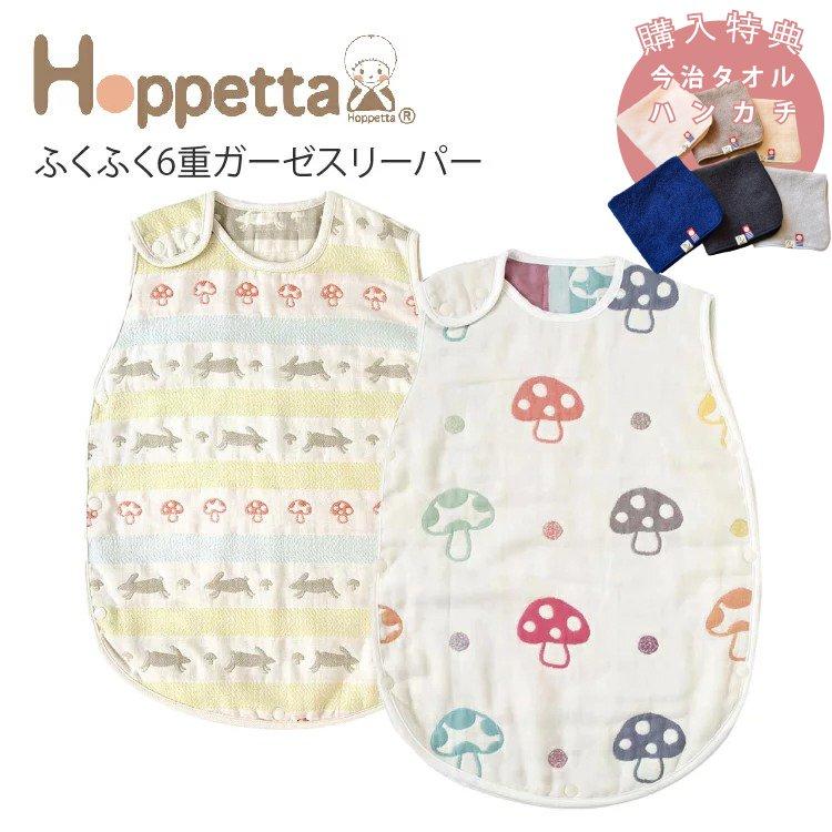 ホッペッタ Hoppetta スリーパー 6重ガーゼ シャンピニオン ラパンラパン フィセル