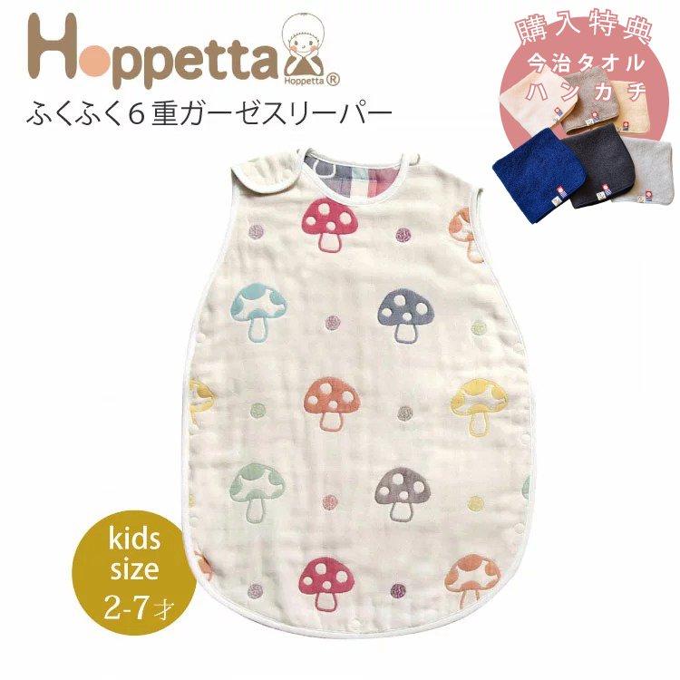 Hoppetta ホッペッタ 6重ガーゼトドラーキッズスリーパー champignon シャンピニオン ギフト フィセル