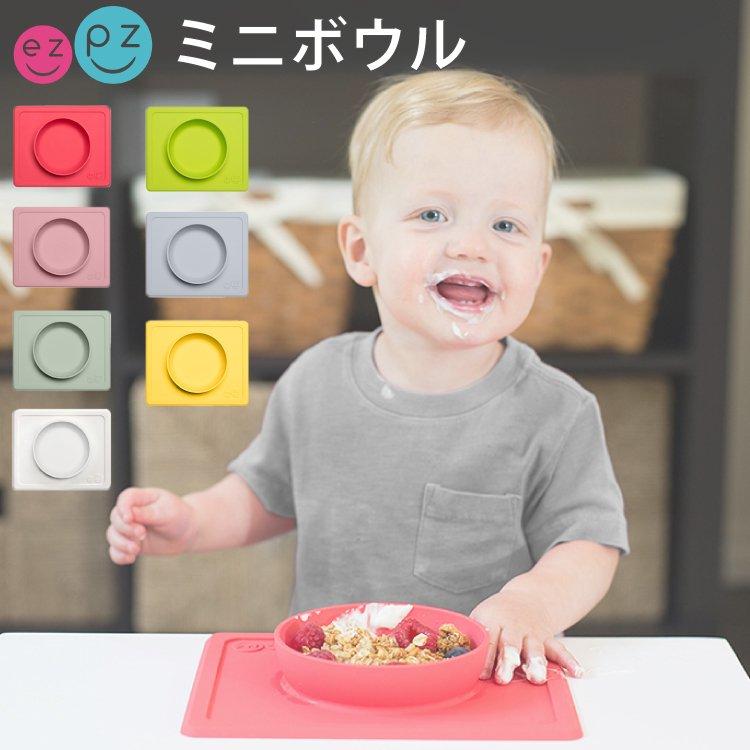 ezpz イージーピージー ミニボウル ベビー食事マット エデュテ