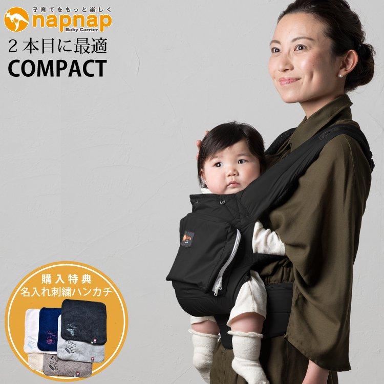 送料無料 ナップナップ 抱っこ紐 コンパクト COMPACT napnap 抱っこ紐 おんぶ紐 正規品