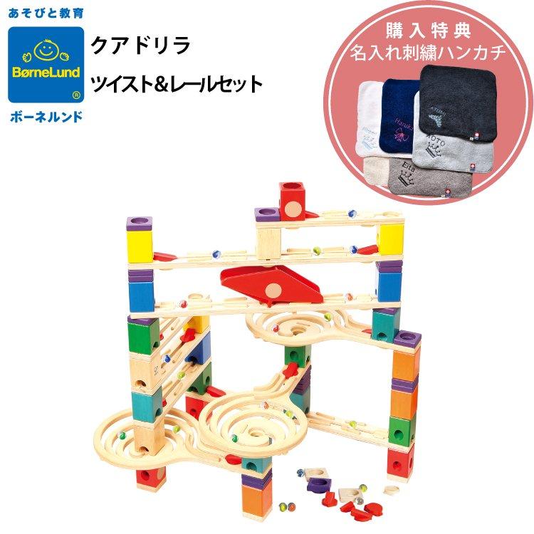 ボーネルンド Bornelund クアドリラ エクストリーム ビルダーセット 購入特典 名入れ刺繍 ハンカチ 日本正規品