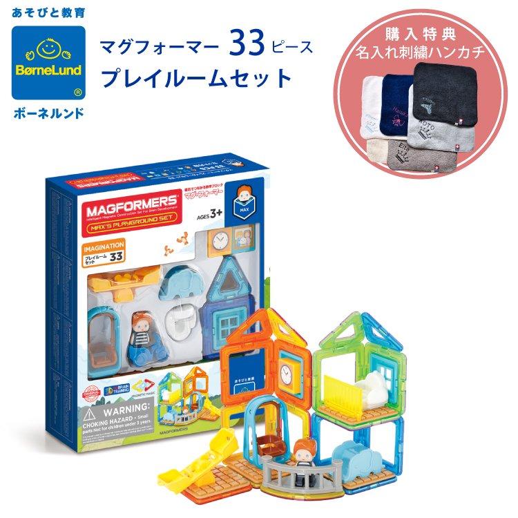 ボーネルンド Bornelund マグフォーマー 33 ピース プレイルームセット 日本正規品