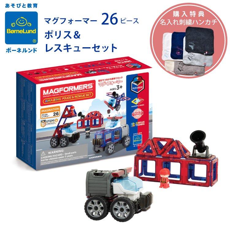 ボーネルンド Bornelund マグフォーマー 26 ピース ポリス&レスキューセット 日本正規品