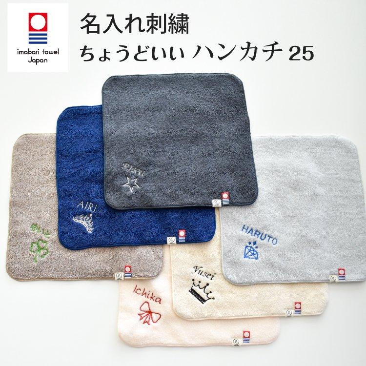 今治タオル 名入れ刺繍 ハンカチ ちょうどいいハンカチ25 ハンドタオル 25cm x 25cm