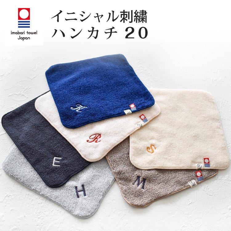 今治タオル イニシャル 刺繍 ハンカチ タオルハンカチ 名入れ刺繍 刺繍 ちょうどいいハンカチ20 ハンドタオル