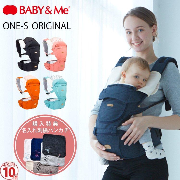 BABY&Me ベビーアンドミー ONE S ORIGINAL ヒップシート 購入特典 名入れ刺繍 ハンカチ 抱っこひも 正規品 1年保証