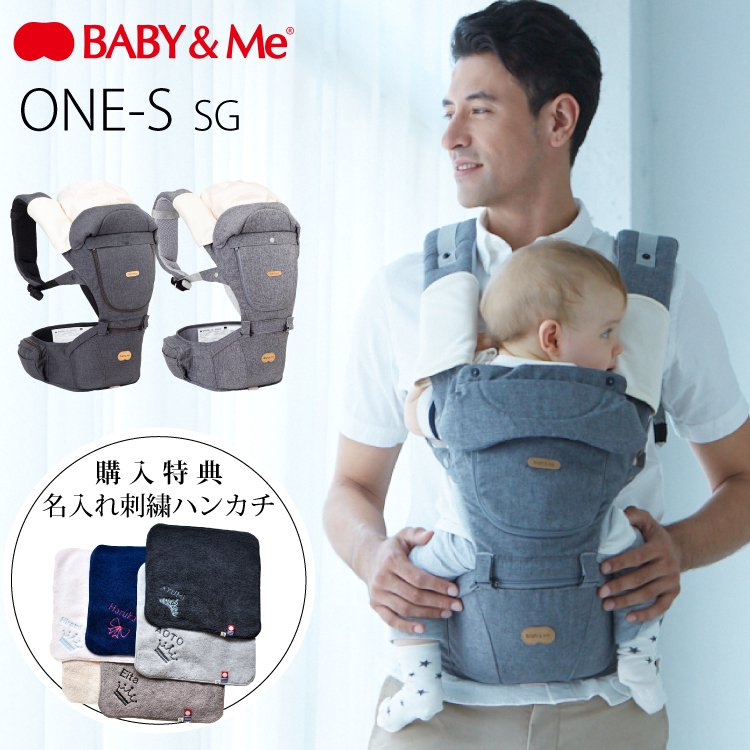 BABY&Me ベビーアンドミー ONE S SG ヒップシート 購入特典 名入れ刺繍 ハンカチ 抱っこひも 正規品 1年保証