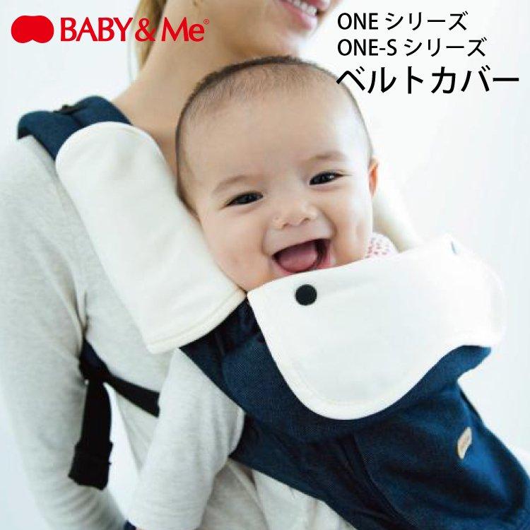 BABY&Me ベビーアンドミー ONE S ベルトカバー よだれパッド サッキングパッド ワンエス 抱っこひも