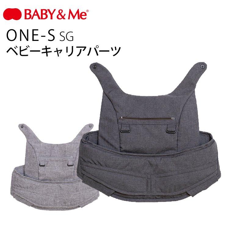 BABY&Me ベビーアンドミー ONE S SG オプション ベビーキャリアパーツ ワンエス エスジー