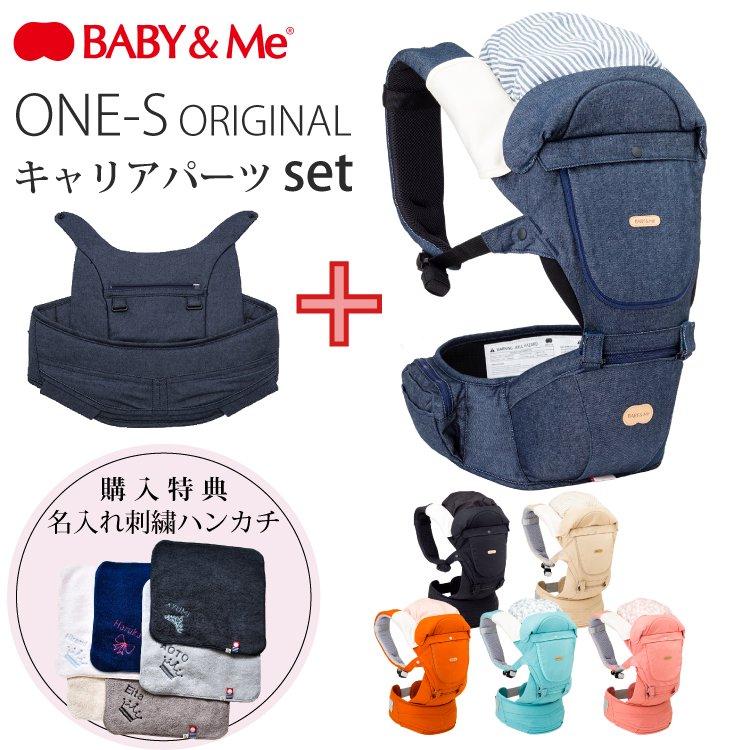 BABY&Me ベビーアンドミー ONE S ORIGINAL ヒップシート キャリアパーツセット 購入特典 名入れ刺繍 ハンカチ 抱っこひも 正規品 1年保証