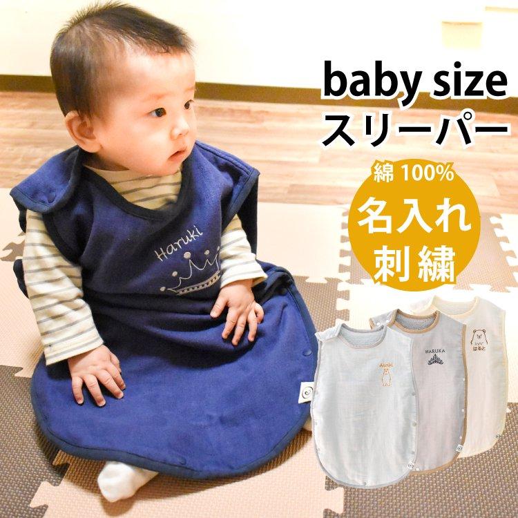 名入れ刺繍 スリーパー お名前 刺繍 くま刺繍 クマ刺繍 日本製 綿100% ガーゼ emoka