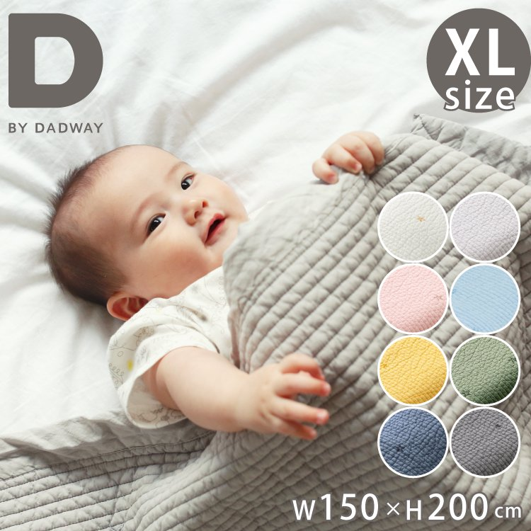 ダッドウェイ D BY DADWAY イブル キルティングマット XLサイズ マット ラグ お昼寝布団 出産祝い