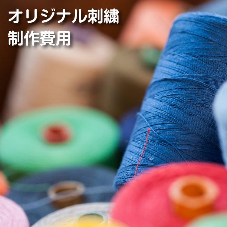 オリジナル刺繍 制作費用