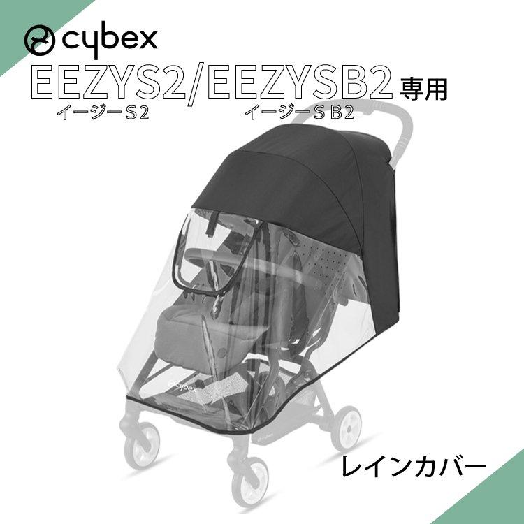 サイベックス cybex イージーS2 / イージーSB2 EEZY S B2 専用 レインカバー 正規品