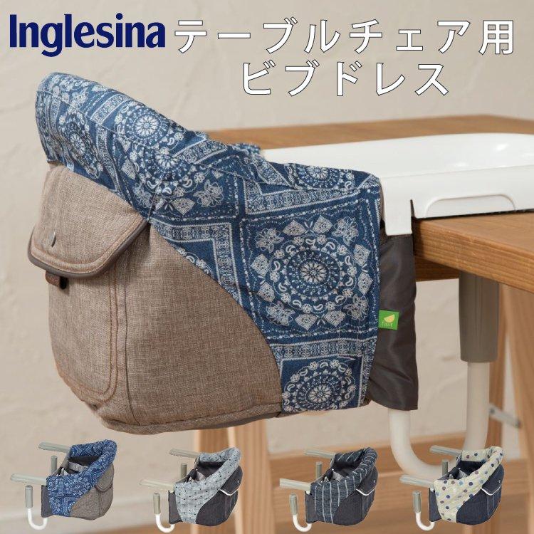 イングリッシーナ Inglesina ファスト fast 専用カバー ビブドレス bibdress フルカバータイプ 日本正規品