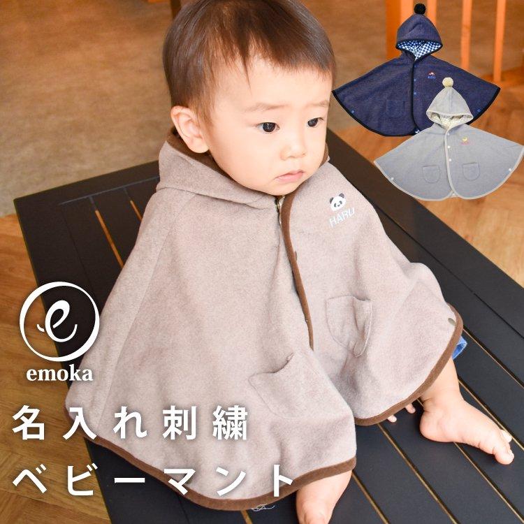 名入れ刺繍 ベビーマント お名前ワンポイント刺繍 フード付き 日本製  出産祝い ギフト ボックス付
