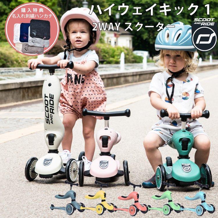 スクート&ライド ハイウェイキック1 Scoot & Ride ソフトカラー スクート アンド ライド 工具不要 三輪車 キックボード