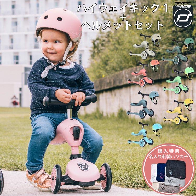 スクート&ライド ハイウェイキック1 + ヘルメット セット Scoot & Ride ソフトカラー スクート アンド ライド 工具不要 三輪車 キックボード