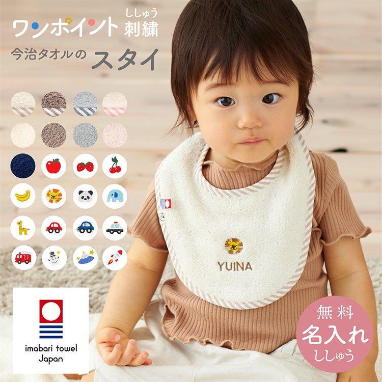 スタイ お名前刺繍 ワンポイント刺繍 ビブ 名入れ刺繍 今治タオル 日本製 よだれかけ おしゃれ 出産祝い ギフト プレゼント emoka