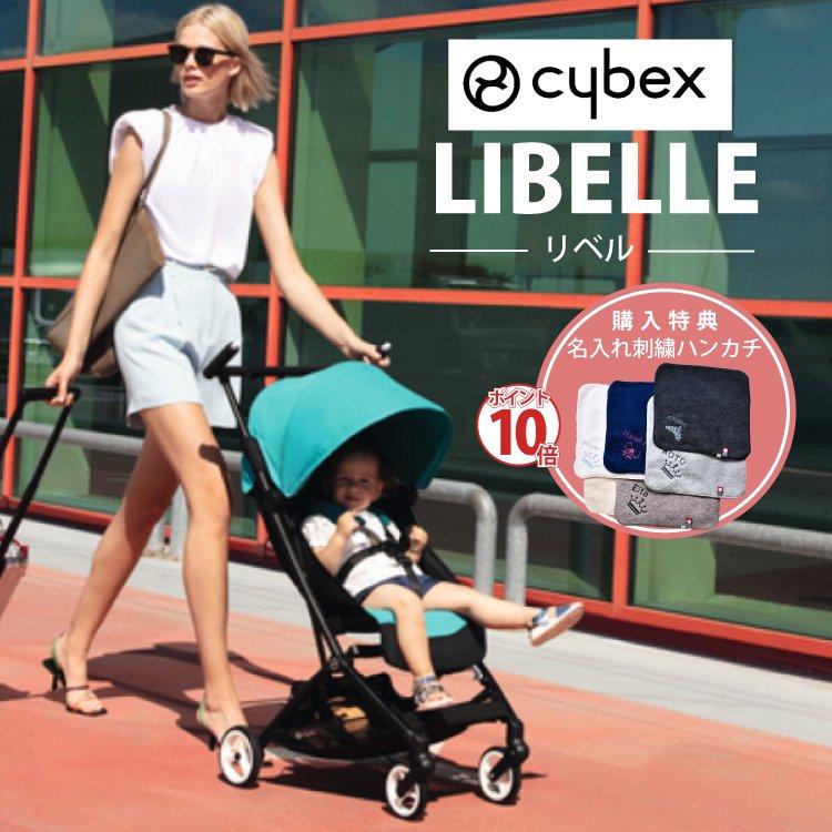 送料無料 サイベックス cybex リベル libelle ベビーカー 購入特典 名入れ刺繍 お名前 刺繍 ハンカチ ストローラー 正規品 2年保証