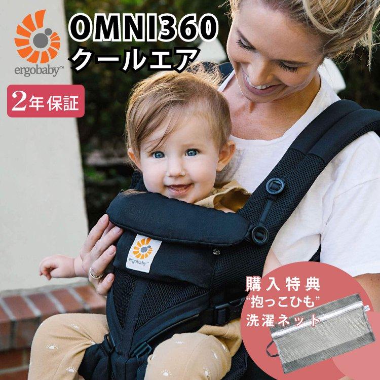エルゴ オムニ360 OMNI360 クールエア ブルーブルーム 購入特典 洗濯ネット付 Ergobaby cool air 正規販売店