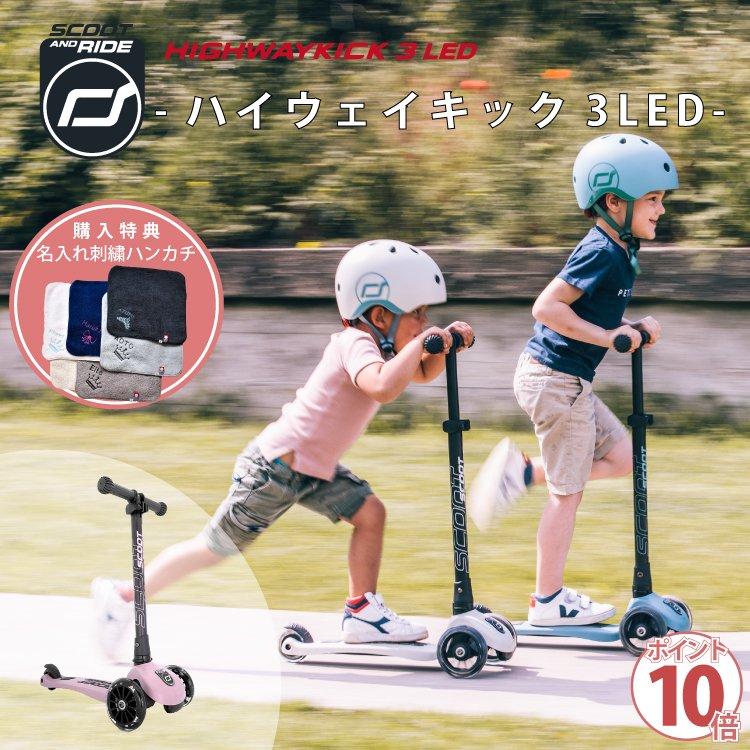 スクート&ライド ハイウェイキック3LED Scoot & Ride ソフトカラー スクート アンド ライド LED タイヤが光る キックボード