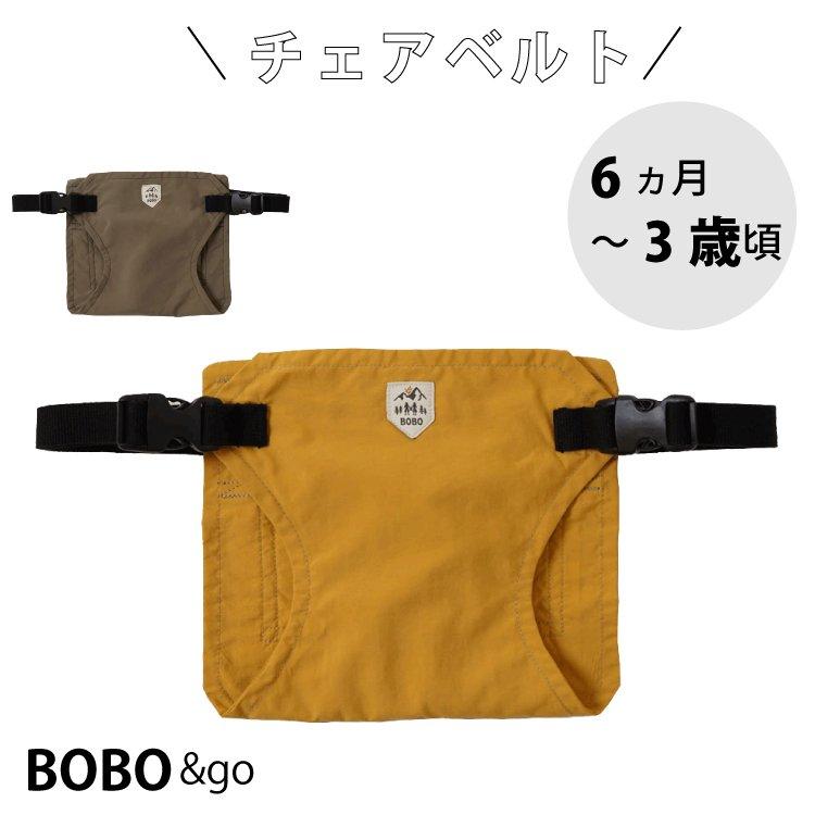 チェアベルト ベビーチェア BOBO &go フィセル 6ヵ月 から 3歳 頃まで