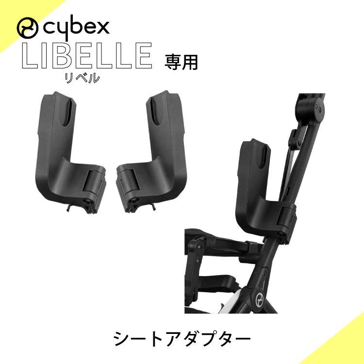 サイベックス cybex リベル LIBELLE 専用 カーシートアダプター 正規品