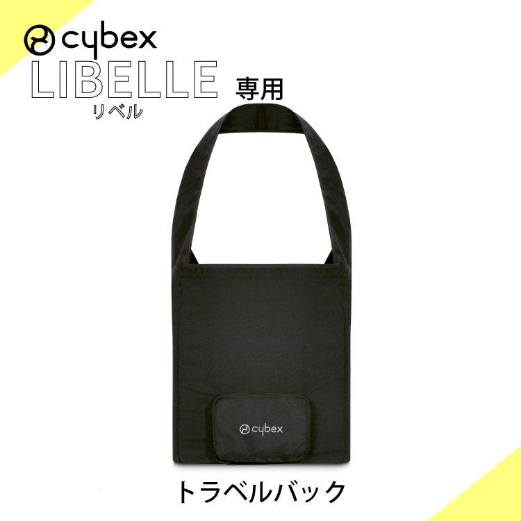 サイベックス cybex ベビーカー リベル LIBELLE トラベルバッグ EEZY S ベビーカー・バギー ベビーカーオプション 正規品