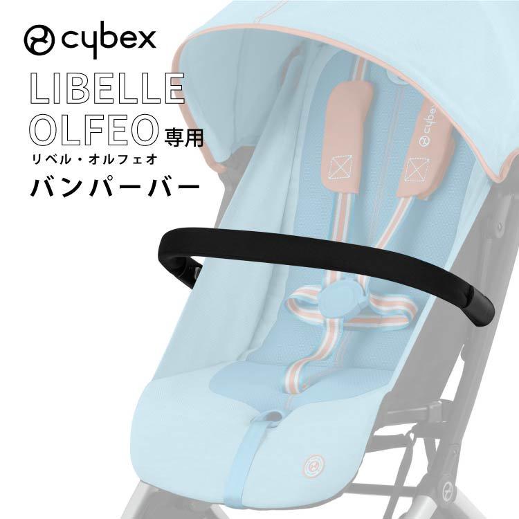 サイベックス cybex リベル LIBELLE 専用 バンパーバー 正規品