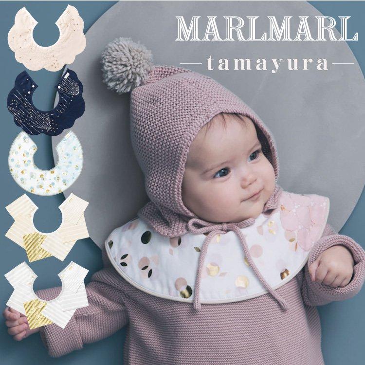 マールマール スタイ MARLMARL よだれかけ ビブ tamayura 女の子 男の子 出産祝い ギフト フォーマル つけ襟 まあるい形
