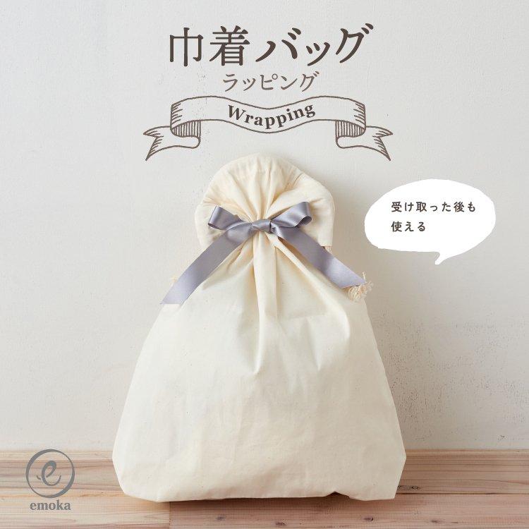 プレゼント 巾着 バッグ ラッピング 包装 ギフト 御祝 収納 emoka