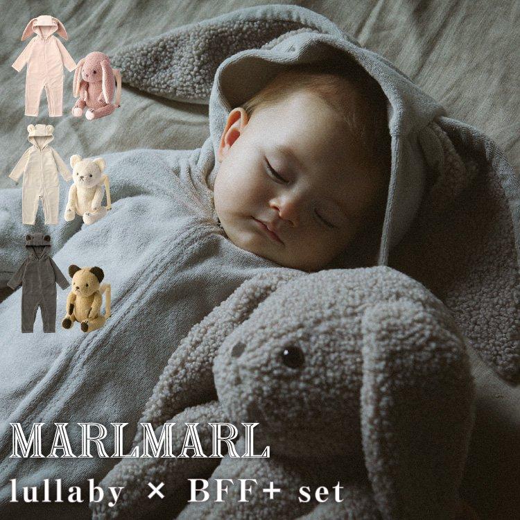 マールマール 多機能 ぬいぐるみ ナイトウェア MARLMARL BFF+ lullaby ベビー キッズ 女の子 男の子 リュック 出産祝い ギフト