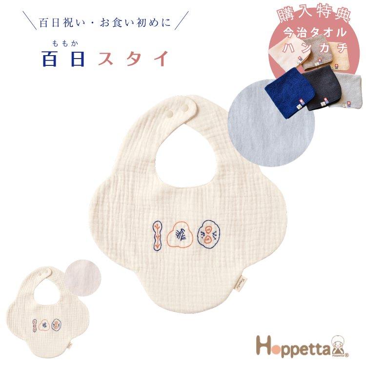 Hoppetta ホッペッタ guri 百日スタイ よだれかけ 100日 お祝い お食事 出産祝い ギフト フィセル