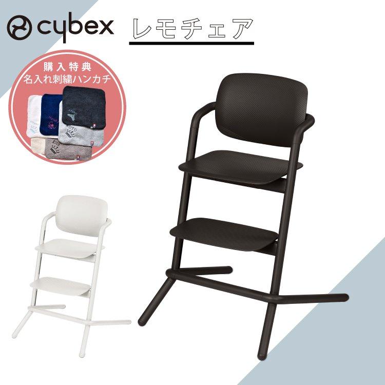 送料無料 サイベックス レモチェア 購入特典 名入れ刺繍 お名前 刺繍 ハンカチ cybex LEMO Chair キッズチェア ハイチェア ダイニングチェア 2年保証 正規品