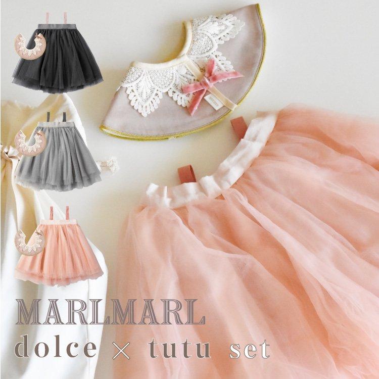 マールマール スタイ チュチュ セット サクラ スズ ルリ ギフトセット ドルチェ ビブ スカート MARLMARL dolce tutu ベビー服 女の子 出産祝い ハーフバースデー