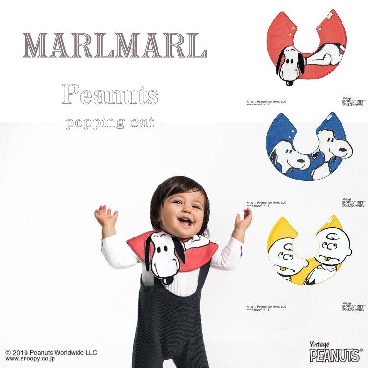 マールマール スタイ MARLMARL スヌーピー Peanuts ピーナッツ よだれかけ ビブ 女の子 男の子 出産祝い ギフト まあるい形 popping out