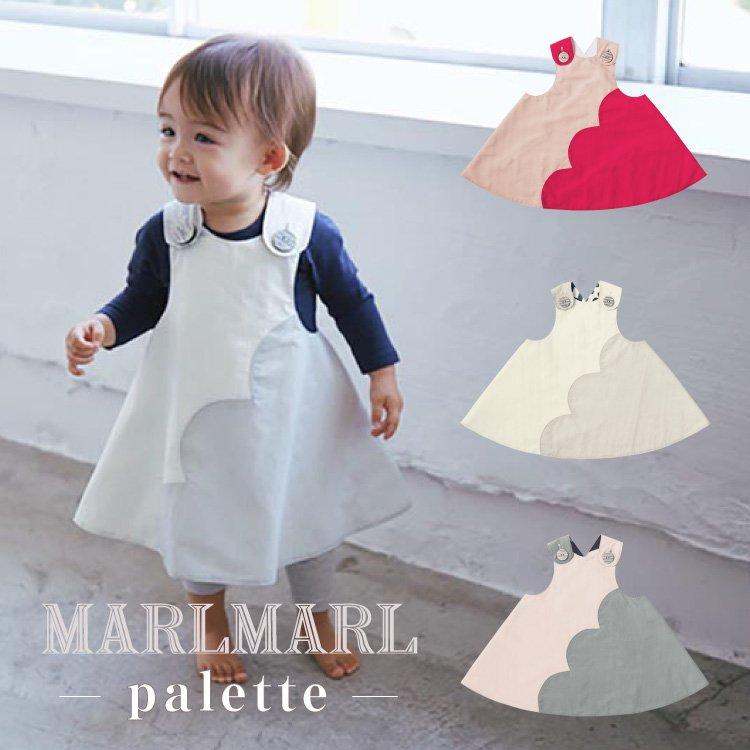 マールマール パレット エプロン MARLMARL palette お食事エプロン ベビー服 スタイ ビブ 女の子 出産祝い ギフト
