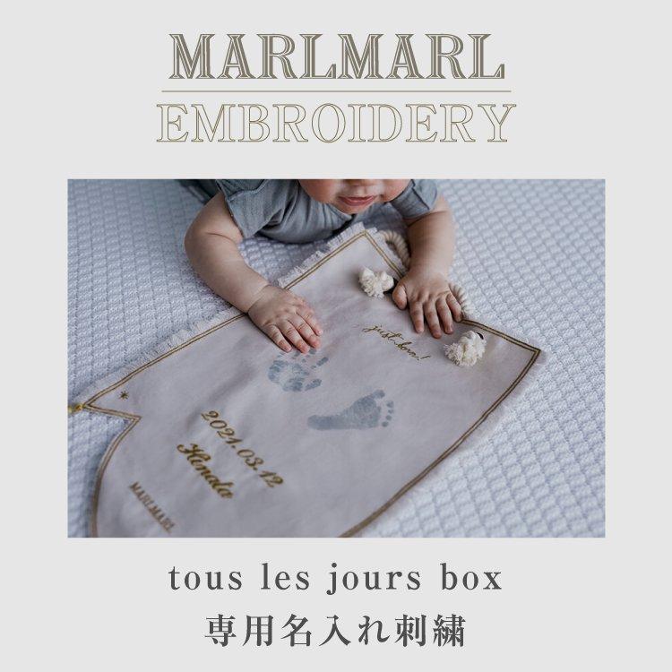 MARLMARL tous les jours box 専用 名入れ刺繍 マールマール タペストリー