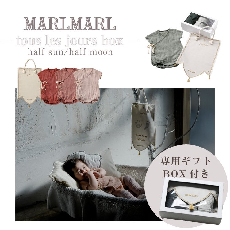 マールマール 肌着 セット MARLMARL ギフトセット トレジョボックス tous les jours box 女の子 男の子 出産祝い ギフトボックス 新生児 半袖